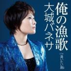 大城バネサ/俺の漁歌 C/W逢いたい島 【CD】