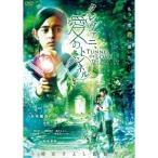 クレヴァニ、愛のトンネル 【DVD】