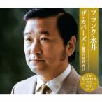 フランク永井/フランク永井 ザ・カバーズ 〜魅惑の低音 再び 【CD】
