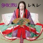 レキシ/SHIKIBU《通常盤》 【CD】