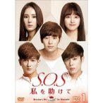 S.O.S 私を助けて DVD-BOX1 【DVD】
