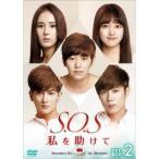 S.O.S 私を助けて DVD-BOX2 【DVD】