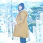 手嶌葵/明日への手紙 【CD】