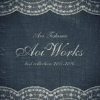 手嶌葵/Aoi Works best collection 2011-2016 【CD】
