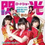 閃光ロードショー/NO熱の嵐(初回限定) 【CD】