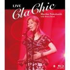 高橋真梨子/LIVE ClaChic 【Blu-ray】
