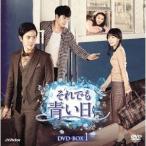それでも青い日に DVD-BOX1 【DVD】