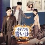 それでも青い日に DVD-BOX2 【DVD】