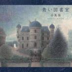 手嶌葵/青い図書室《通常盤》 【CD】