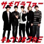 キュウソネコカミ/サギグラファー 【CD】