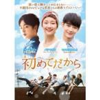 初めてだからDVD-BOX 【DVD】