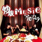 アルカラ/炒飯MUSIC (初回限定) 【CD+DVD】