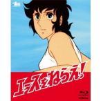 エースをねらえ!Blu-ray BOX 【Blu-ray】