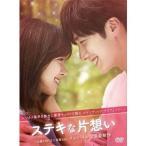 ステキな片想いDVD-BOX 【DVD】