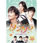 タンタラ〜キミを感じてる DVD-BOX 【DVD】