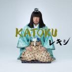 レキシ/KATOKU《通常盤》 【CD】