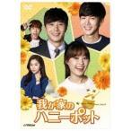 我が家のハニーポットDVD-BOX1 【DVD】