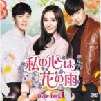 私の心は花の雨DVD-BOX1 【DVD】