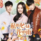 私の心は花の雨DVD-BOX3 【DVD】