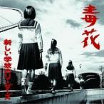 新しい学校のリーダーズ/毒花 【CD】