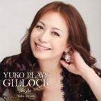 Yahoo!ハピネット・オンライン Yahoo!店三舩優子/ユウコ・プレイズ・ギロック-スタイル- 【CD】
