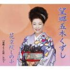 花京院しのぶ/望郷五木くずし 【CD】
