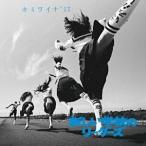 新しい学校のリーダーズ/キミワイナ'17 【CD】