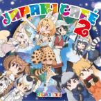 けものフレンズ/TVアニメ『けものフレンズ』キャラクターソングアルバム「Japari Cafe2」 【CD】