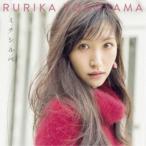 横山ルリカ/ミチシルベ《通常盤》 【CD】
