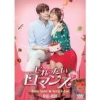 じれったいロマンス ディレクターズカット版DVD-BOX1 【DVD】