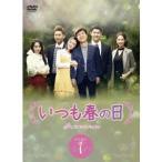 いつも春の日DVD-BOX1 【DVD】
