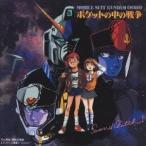 (オリジナル・サウンドトラック)/機動戦士ガンダム0080 ポケットの中の 【CD】