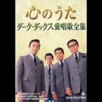 ダークダックス/心のうた ダーク・ダックス愛唱歌全集 【CD】