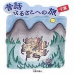 (趣味/教養)/昔話ふるさとへの旅 千葉 【CD】
