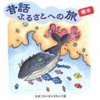 (趣味/教養)/昔話ふるさとへの旅 熊本 【CD】