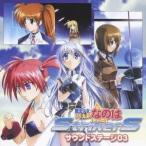 (ドラマCD)/魔法少女リリカルなのはStrikerS サウンドステージ03 【CD】