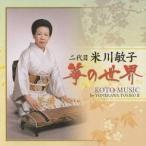 米川敏子[二代]/二代目米川敏子 筝の世界 【CD】