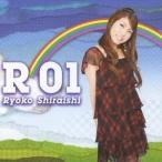 白石涼子/R01 【CD】