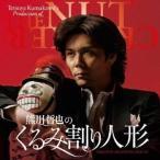 井田勝大/熊川哲也の「くるみ割り人形」(全曲) 【CD】