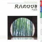 (伝統音楽)/尺八のひびき ベスト 【CD】