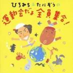 (����)���Ҥ�ߤ������ˤ����α�ư������������硪 ��CD��