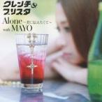 クレンチ&ブリスタ/Alone〜君に伝えたくて〜 with MAYO 【CD+DVD】