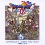 すぎやまこういち/「ドラゴンクエストIX」星空の守り人 シンセサイザー版&オリジナルサウンドトラック版 【CD】