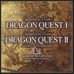 すぎやまこういち/交響組曲「ドラゴンクエストI」「ドラゴンクエストII」悪霊の神々 【CD】