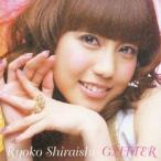 白石涼子/GLITTER (初回限定) 【CD+DVD】