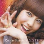 白石涼子/GLITTER 【CD】