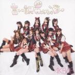 AKB48/言い訳Maybe 【CD+DVD】