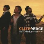 CLIFF EDGE/SA・YO・NA・RA 〜君を忘れないよ〜 【CD】