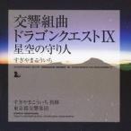 すぎやまこういち/交響組曲「ドラゴンクエストIX」星空の守り人 【CD】