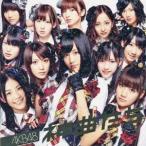 AKB48/神曲たち 【CD+DVD】